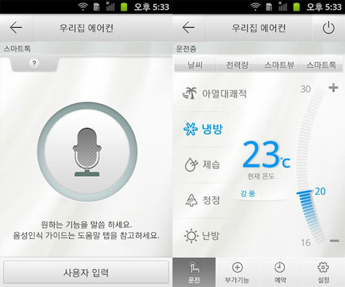 samsung smart series air conditioner application