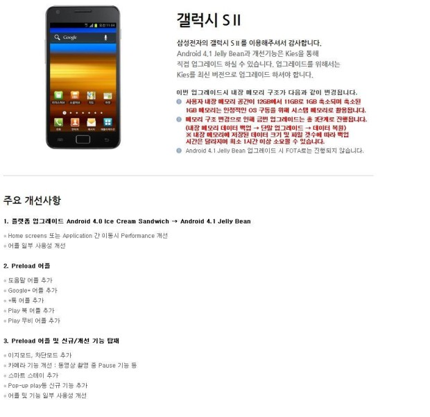 Galaxys2_android-4-1-2