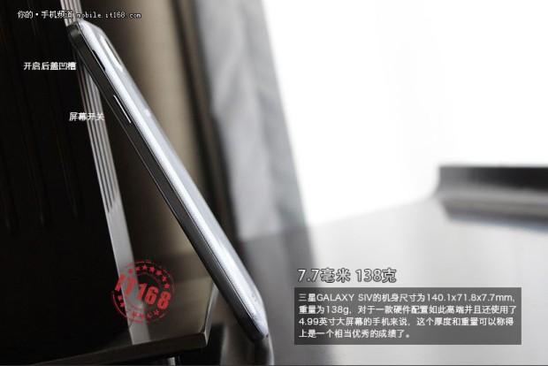 Samsung_Galaxy_SIV_China_11