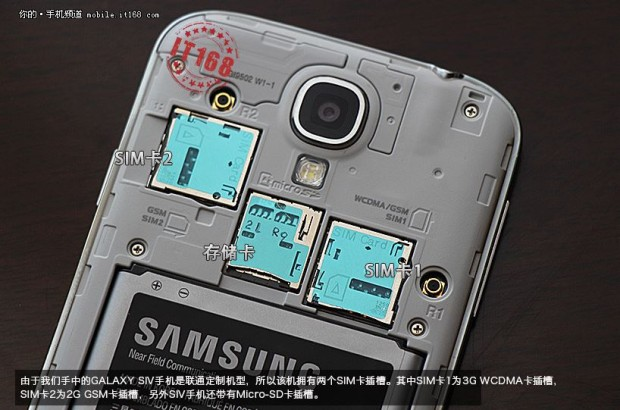 Samsung_Galaxy_SIV_China_13