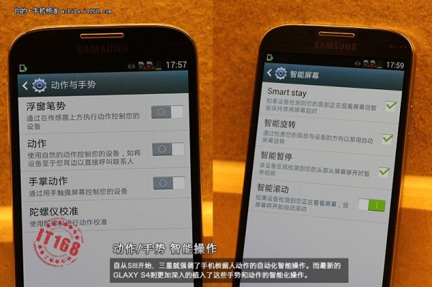 Samsung_Galaxy_SIV_China_14