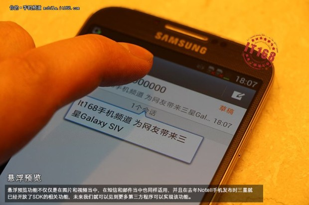 Samsung_Galaxy_SIV_China_16