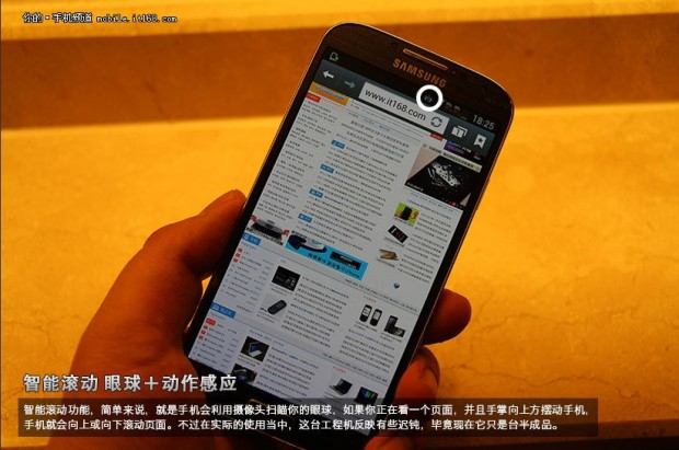 Samsung_Galaxy_SIV_China_17