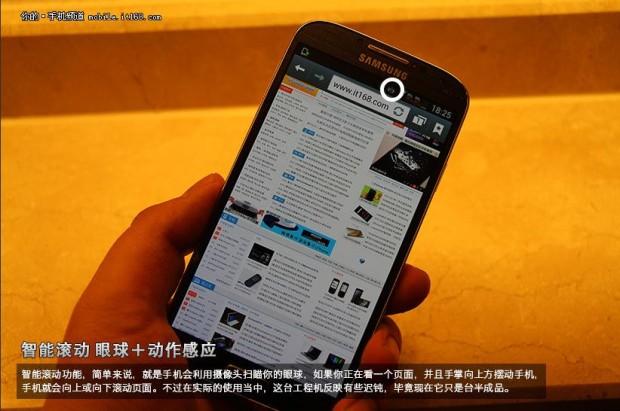 Samsung_Galaxy_SIV_China_17