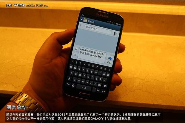 Samsung_Galaxy_SIV_China_18