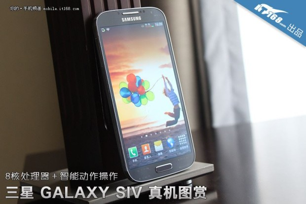 Samsung_Galaxy_SIV_China_19