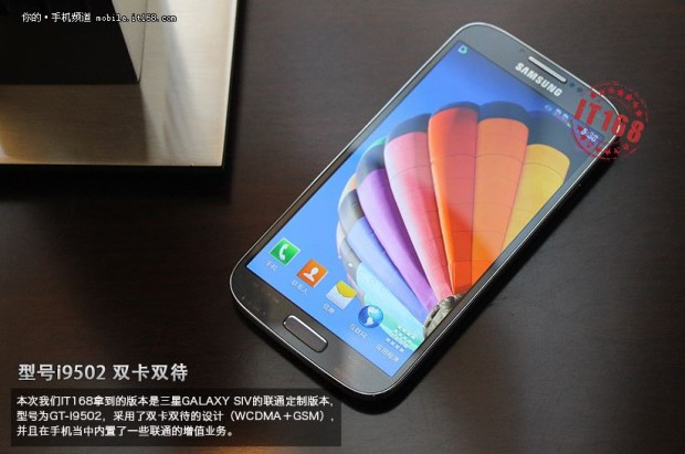 Samsung_Galaxy_SIV_China_2
