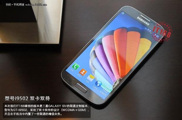 Samsung_Galaxy_SIV_China_2