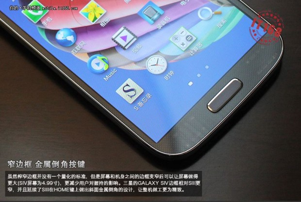 Samsung_Galaxy_SIV_China_4