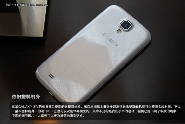 Samsung_Galaxy_SIV_China_5