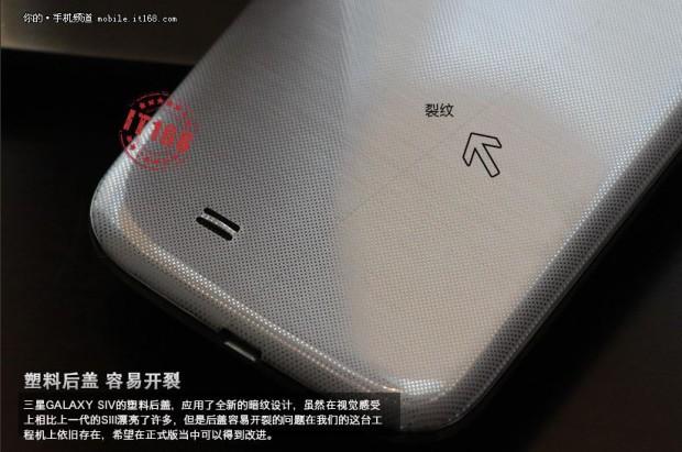 Samsung_Galaxy_SIV_China_7