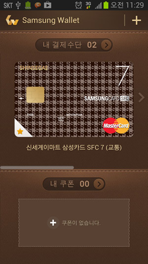 Samsung Wallet Samsung Wallet startet in Korea