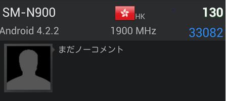 sm-n900-antutu